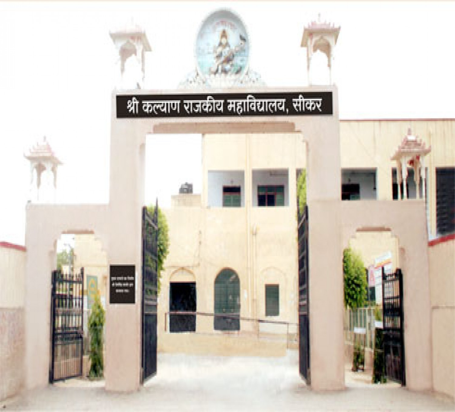 Shri Kalyan Government P G College-cover