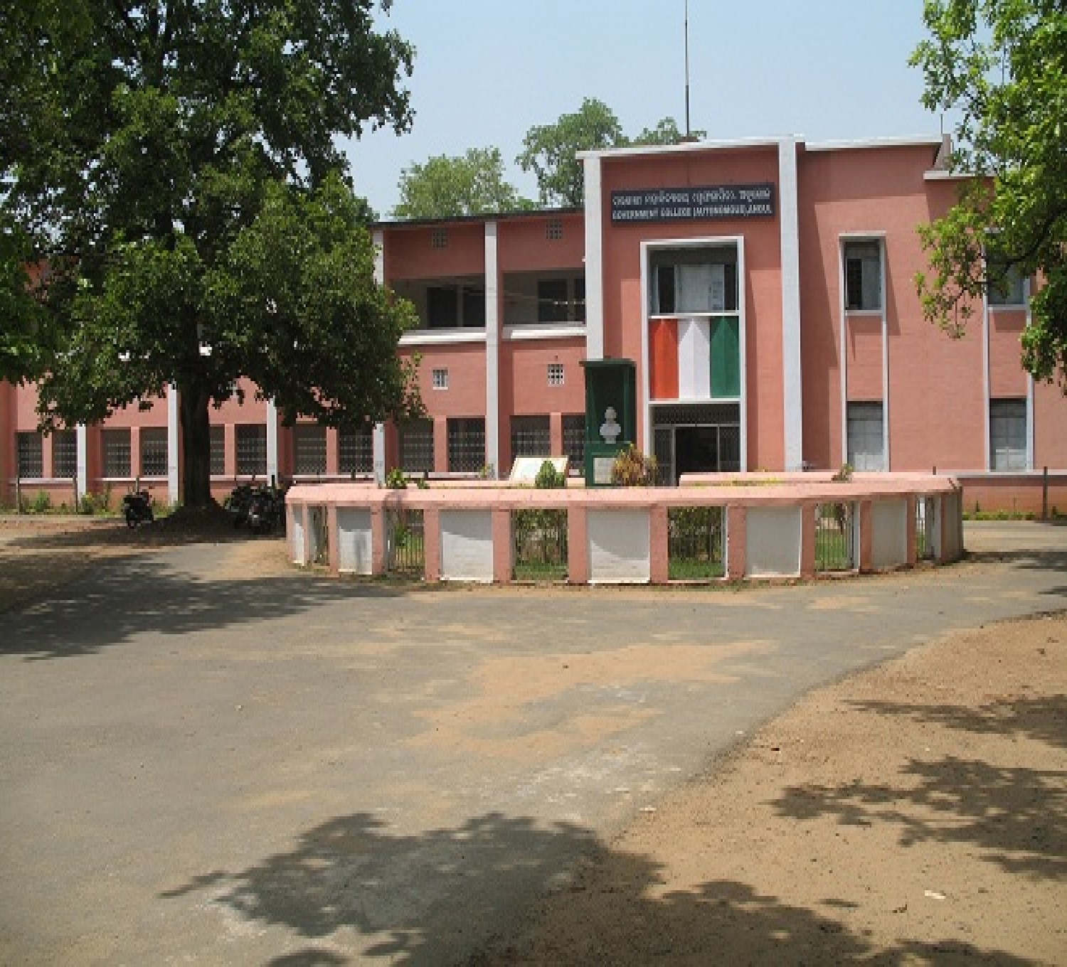 Government Autonomous College-cover