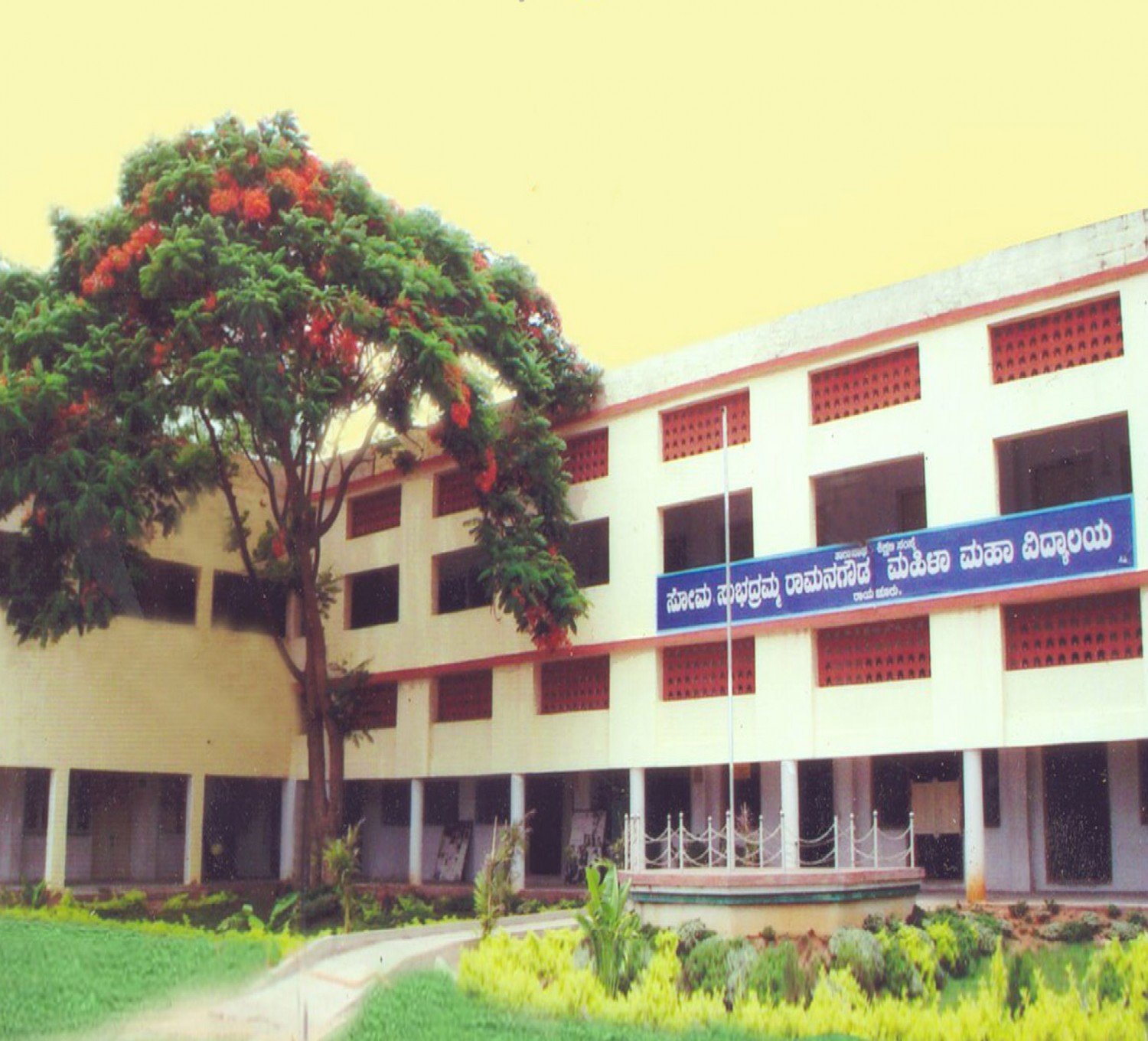 Soma Subhadramma Ramanna Gowda Women's College-cover