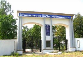 Vinayakrao Patil Mahavidyalaya_cover