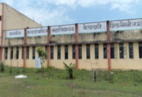 Government Arts and Commerce College_cover